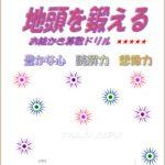 S2級★★★★★(小5)