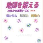 S4級★★★(小3)