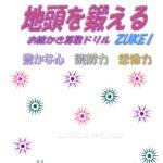 ZUKEI/図形 (小6~中学生)